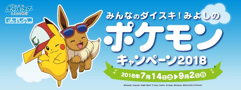 「みんなのダイスキ!みよしのポケモンキャンペーン2018」7月14日(土)から開催!2018年9月2日(日)まで