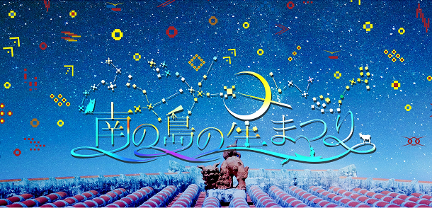 石垣島南の島の星まつり2018