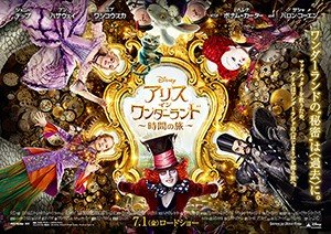 ディズニー最新映画 『アリス・イン・ワンダーランド/時間の旅』 2016年7月1日(金)ロードショー