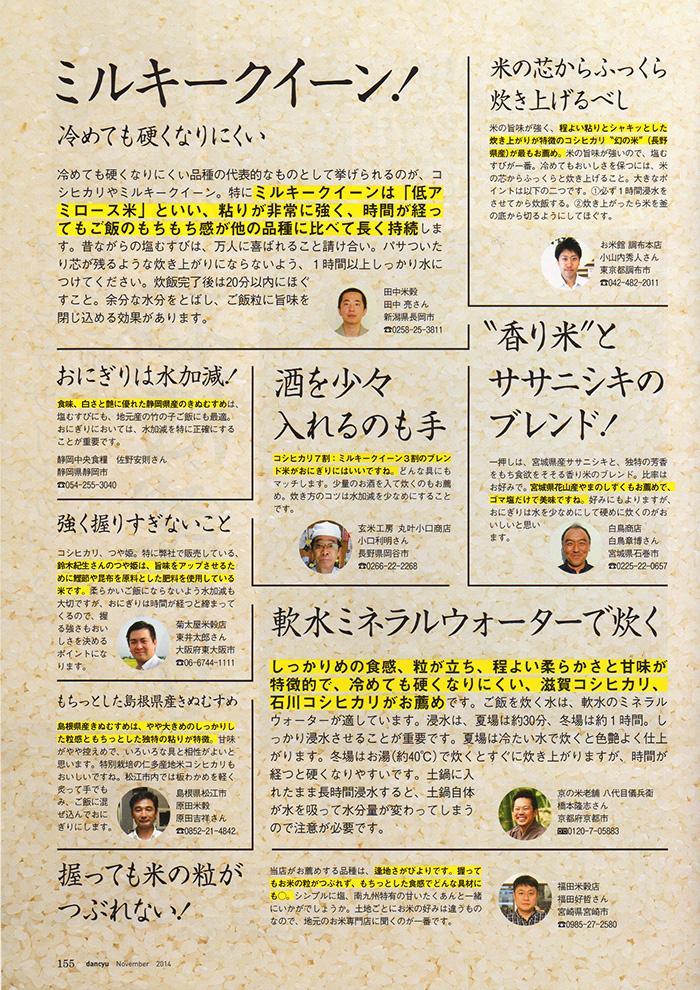 プレジデント社「Dancyu」11月号にておにぎりに合うお米の美味しい炊き方が掲載されました。