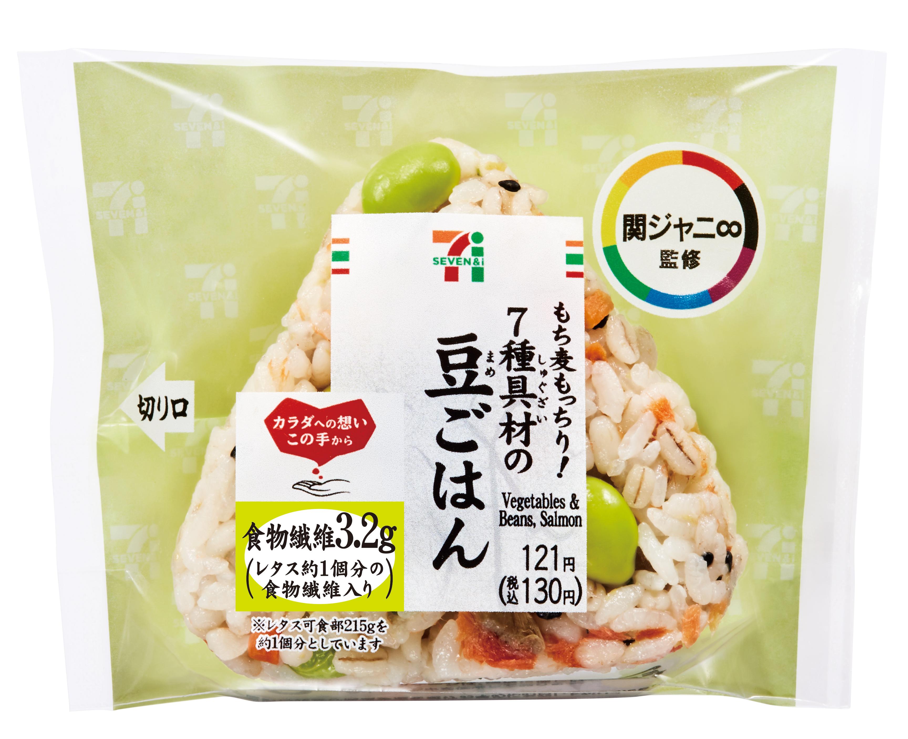 第5位!『関ジャニ∞監修もち麦もっちり!7種具材の豆ごはんおむすび』