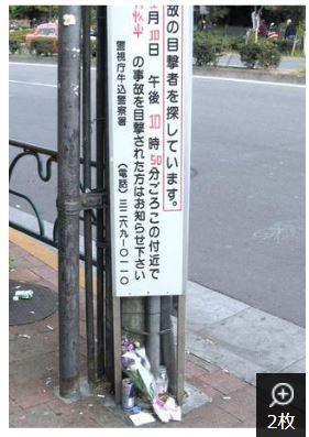 吉澤ひとみさんの弟の事故現場に設置された目撃者を探す看板