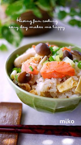 つくれぽ150件☆炊き込みご飯*甘塩鮭と油揚げの生姜風味
