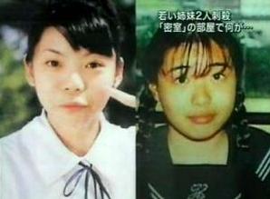 大阪姉妹殺害事件