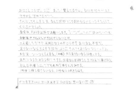 金川真大被告からの手紙