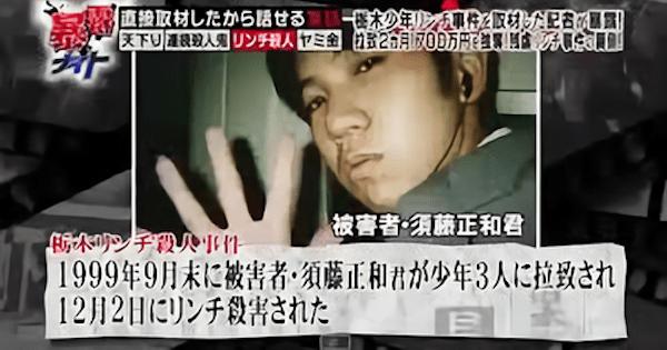 被害者の須藤正和さん