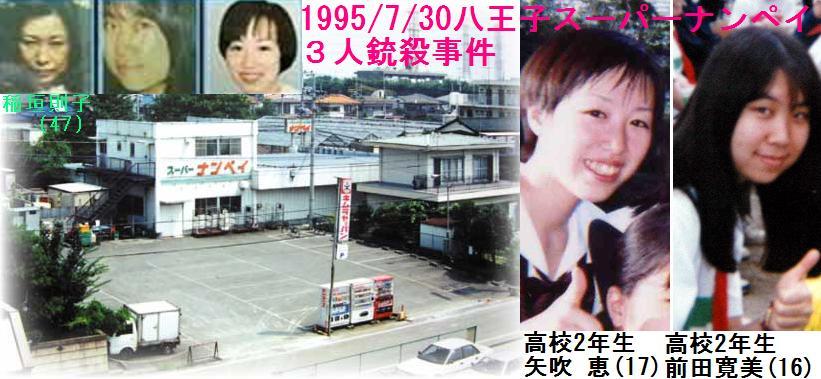 前田寛美さん(16歳)、矢吹恵さん(17歳)稲垣則子さん(45歳)