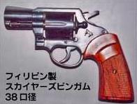 フィリピン製模造銃「スカイヤーズ・ビンガム・コマンチ」