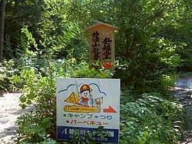 朝日川キャンプ場の看板