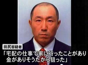 田尻賢一  宇土・熊本3人強盗殺傷事件【田尻賢一】