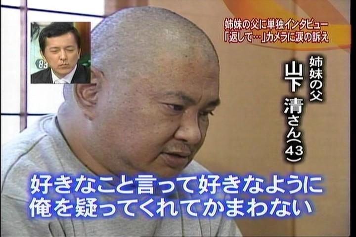 色んな人に疑われた父・山下清さんは、TV番組で釈明出演したが犯人を薄々知っていたようだ