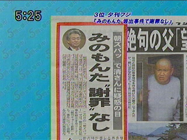 殺害された姉妹の父、山下清さんは、「朝ズバッ」で疑惑の目を向けてきた司会のみのもんた氏に怒りをあらわにしていた。みの氏から山下さんに対する謝罪の言葉などは 聞かれなかった。