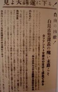 札幌で配られた問題の天誅ビラ