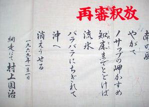 白鳥事件 手ぬぐい 再審釈放要求 1969年1月1日 (Hand towel, Demand for Retrial and Acquittal. 01 January 1969.)