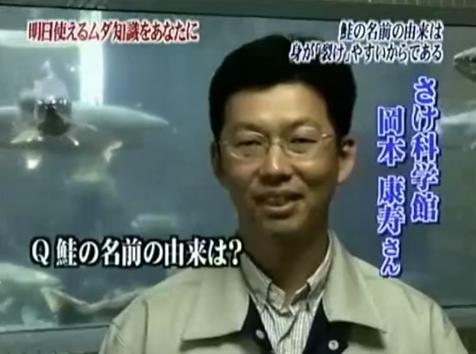 Q. 鮭の名前の由来はなんですか?