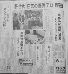 土田邸・日石・ピース缶爆弾事件