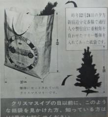 目撃者探しのポスター