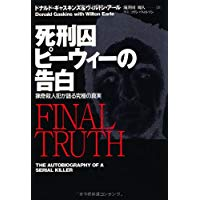 死刑囚ピーウィーの告白―猟奇殺人犯が語る究極の真実