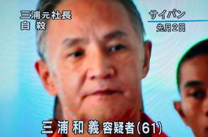 三浦元社長自殺