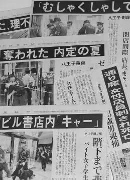 東京・八王子の通り魔事件を伝える新聞