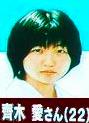 被害者:斎木愛さん