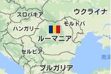 ルーマニアは東ヨーロッパに位置する共和制国家。