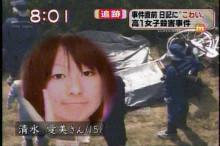 豊田市女子高生殺害事件