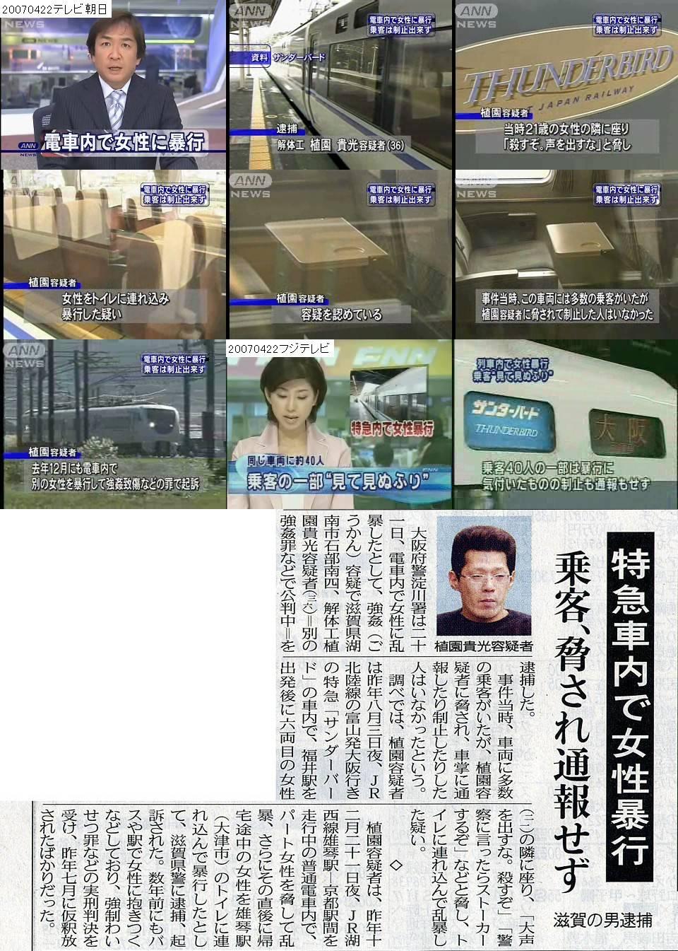 滋賀電車内駅構内連続強姦事件