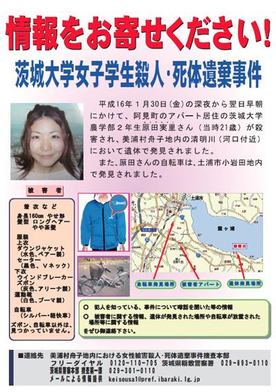 この事件について何か情報をご存知の方は、茨城県警稲敷署までご一報ください。