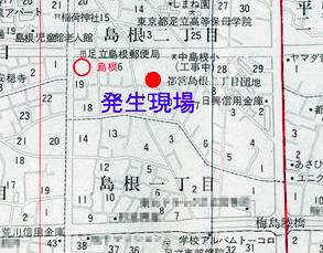 足立区島根2丁目12番先アパート