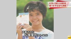 殺害された佐世保女子高生の松尾愛和さん