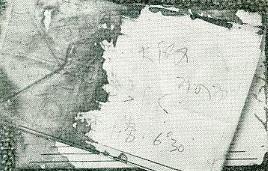大阪府箕面市。チッソ株式会社ポリプロ繊維部主任。機内に用意 されている紙袋にシャープペンで、20字。袋に自分の運転免許証が 入っていた。