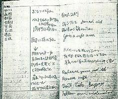 東京都目黒区。アシスタントパーサーの一人。不時着を想定して書いた緊急アナ ウンス用のメモ。ところどころ英文をまじえて、書いてあった。