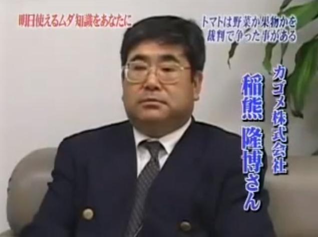 カゴメ株式会社の稲熊さんはこう語る。