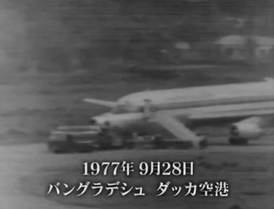 1977年9月28日に、日本赤軍が起こしたハイジャック事件