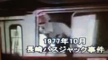 長崎市内で路線バスが赤軍派を名乗る男達2名により乗っ取られた。