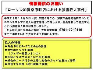石川県加賀市コンビニ強盗殺害事件