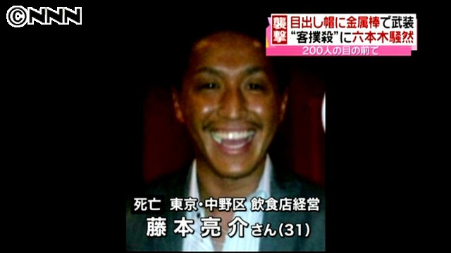 藤本亮介さん 31歳