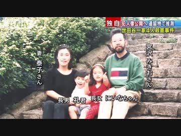 2000年12月31日に東京都世田谷区の宮沢さん一家4人が惨殺された
