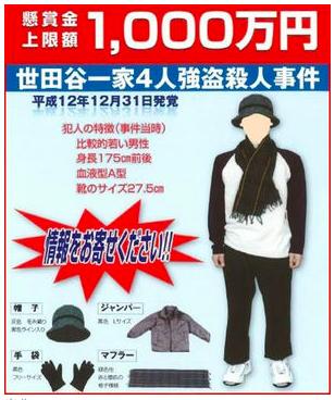 捜査特別報奨金上限額 1,000万円