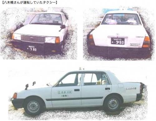 八木橋朋弘さんが運転していたタクシー