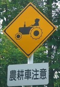農耕車!?