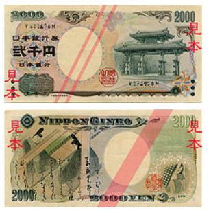 「二千円札大使」もいるほど力を入れている。