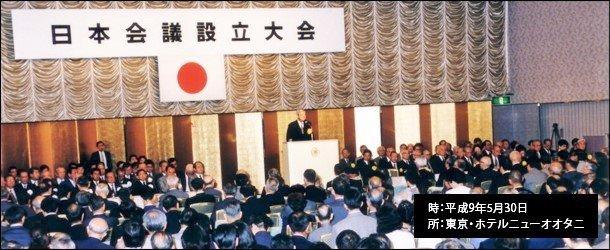 日本会議 正体を暴く! 日本会議...