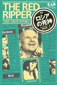 ロシアの死神(レッド・リッパー)