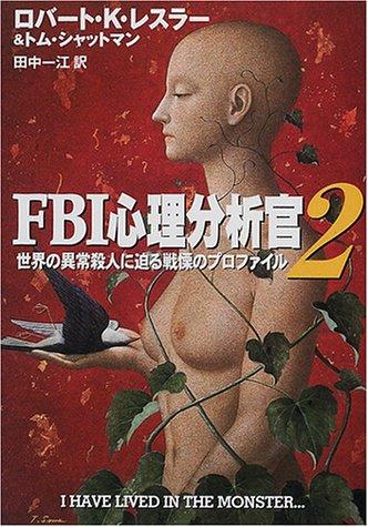 FBI心理分析官〈2〉―世界の異常殺人に迫る戦慄のプロファイル  - ロバート・K. レスラー
