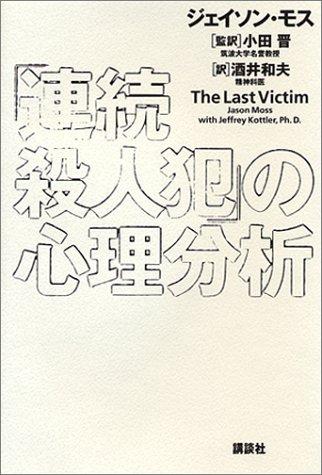 「連続殺人犯」の心理分析 - ジェイソン モス