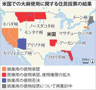 米国 大麻合法化広がる…州住民投票、娯楽用や医療用で