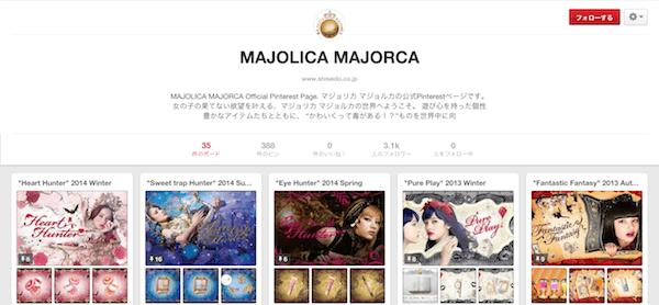 資生堂の化粧品ブランド「MAJOLICA MAJORCA」