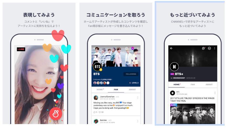 スターのライブ配信アプリ「V LIVE」